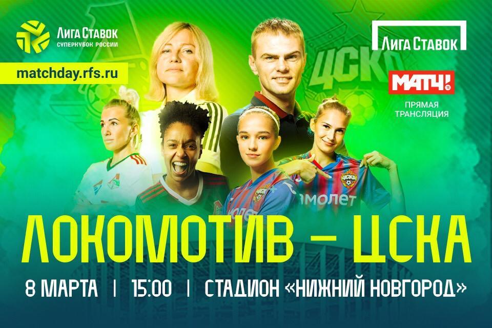 Первый вистории матч «Лига Ставок Суперкубок России» состоится вНижнем Новгороде