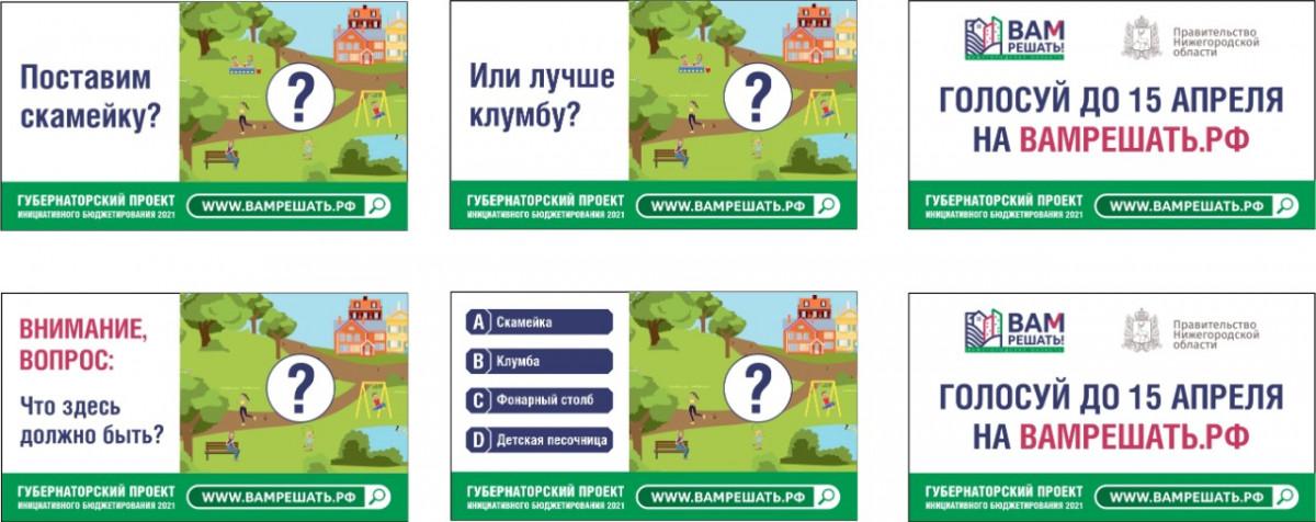 Почти 250 тысяч нижегородцев приняло участие впроекте «Вам решать!»