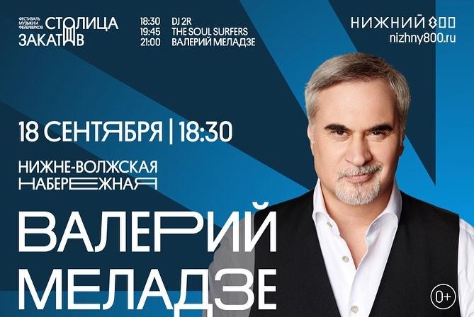 Опубликована программа нижегородского фестиваля «Столица закатов» на18сентября