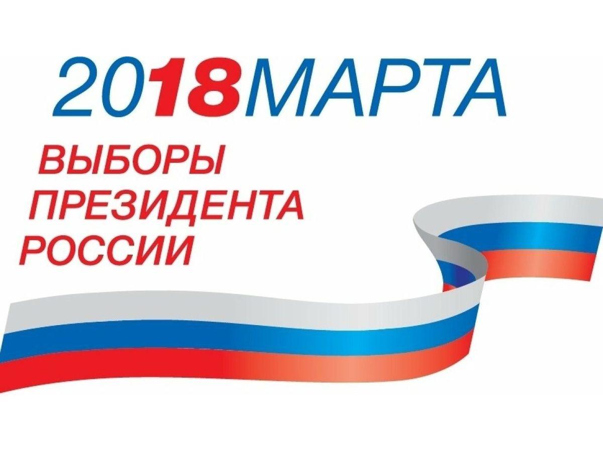 Выборы презика