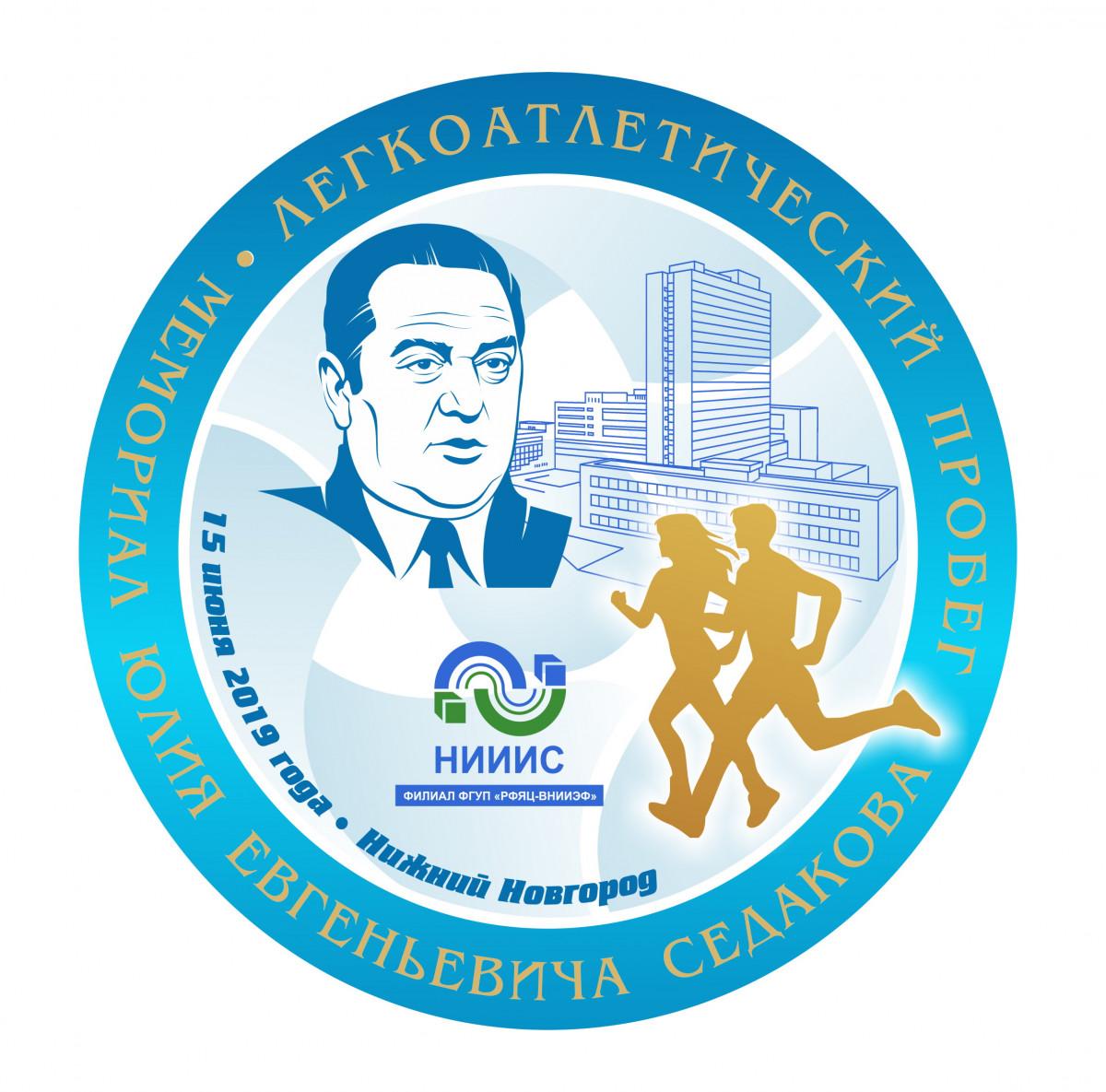 Легкоатлетический пробег «Мемориал Седакова-2019» пройдет вНижнем Новгороде