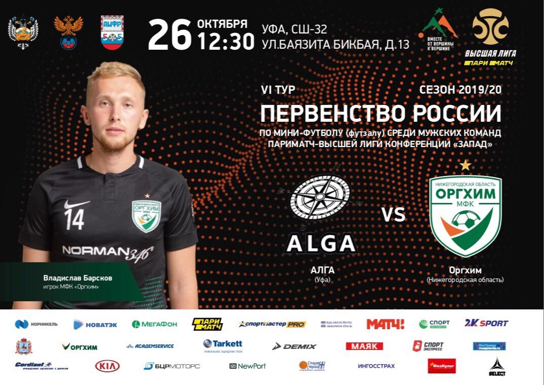 Нижегородский «Оргхим» сыграет суфимской командой ALGA ввыходные