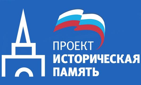 В «Единой России» дали старт проекту поувековечению памяти Героев России