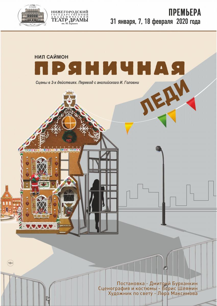 Премьера «Пряничная леди» пройдет внижегородском драмтеатре