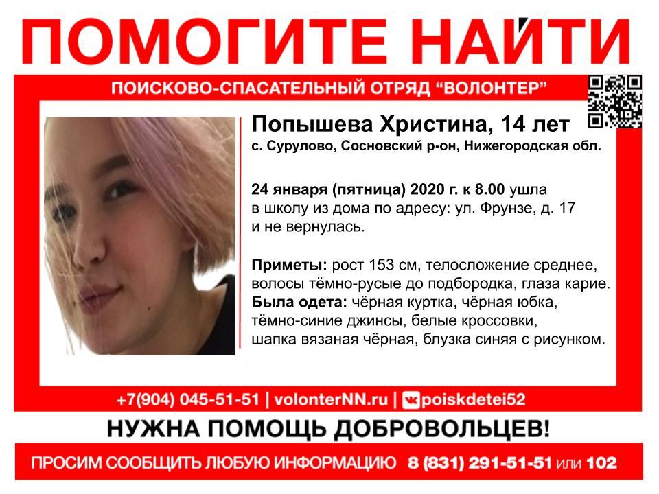 14-летняя Христина Попышева невернулась изшколы вСосновском районе