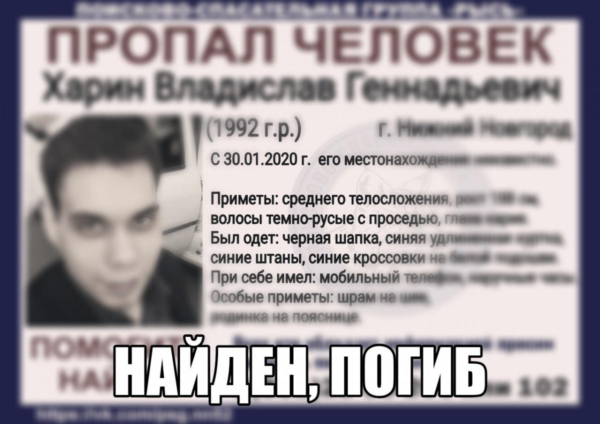 Владислав Харин, пропавший вНижнем Новгороде, найден мертвым