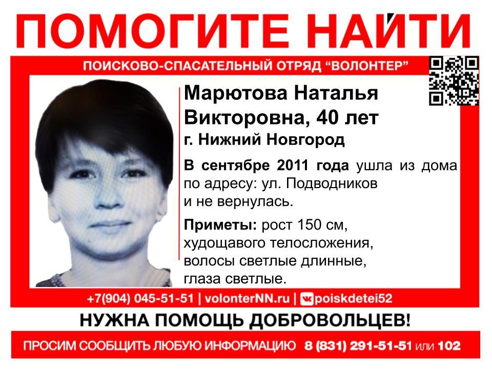 Наталью Марютову ищут вНижнем Новгороде с2011 года