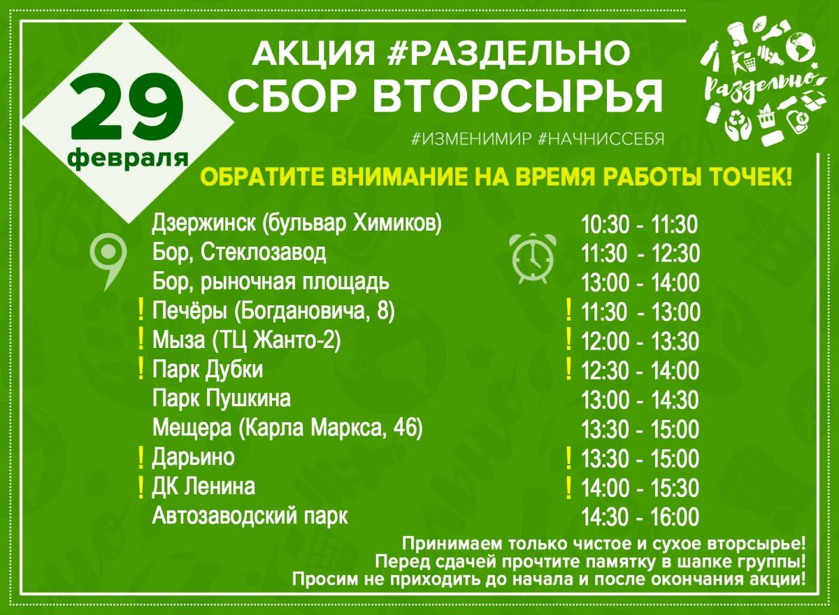 Акция посбору вторсырья пройдет вНижнем Новгороде