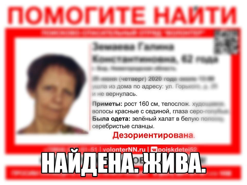 Галина Земаева, пропавшая наБору, найдена живой