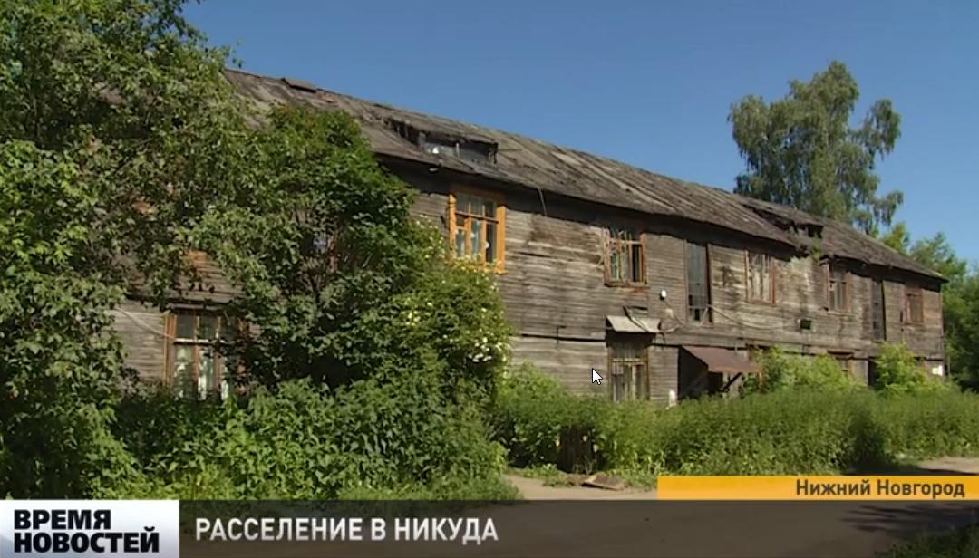 Жильцы аварийного дома вСормовском районе требуют пересчитать выкупную стоимость ихквартир