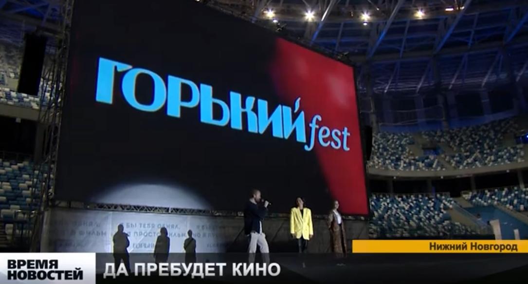 Фильм «Очень женские истории» показали настадионе «Нижний Новгород»