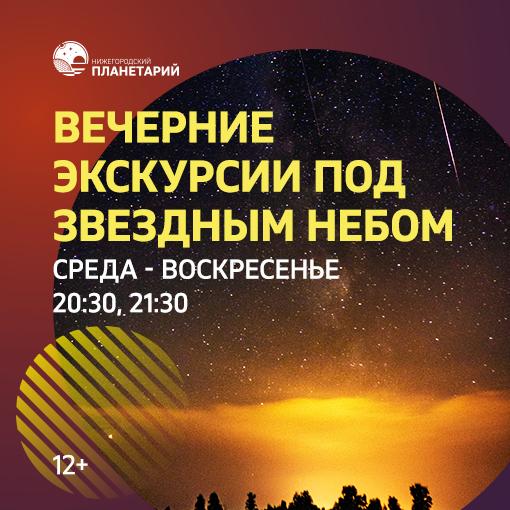 Нижегородский планетарий запускает вечерние экскурсии