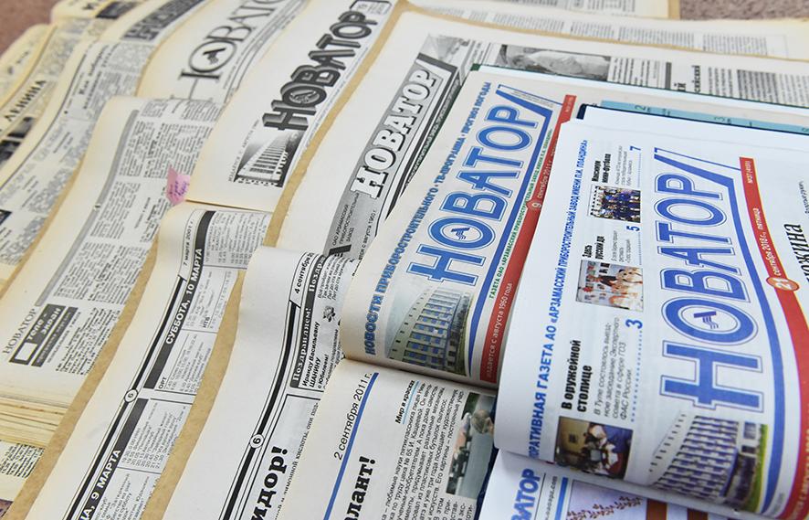 «Новатор» стала призером межрегионального конкурса корпоративных медиа