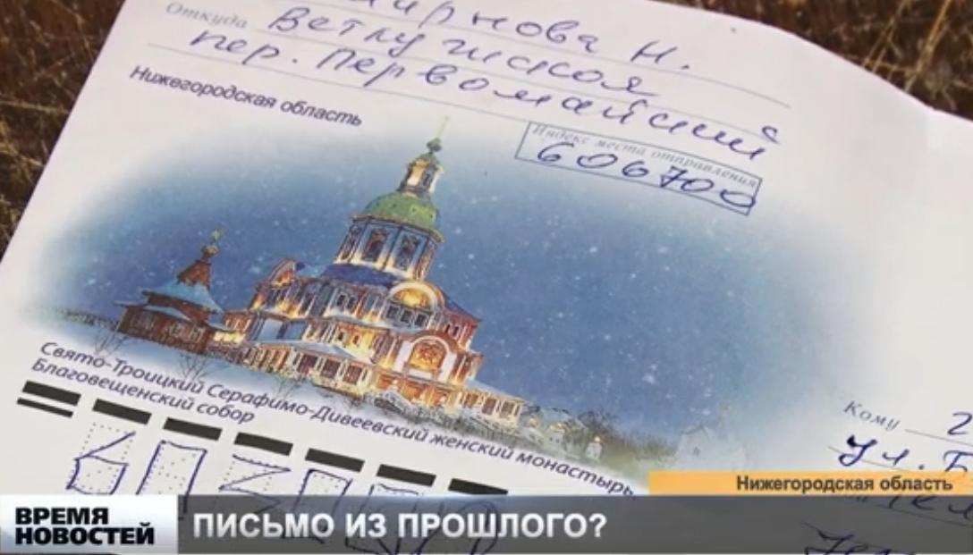 Загадочное письмо пришло вредакцию ННТВ изКраснобаковского района