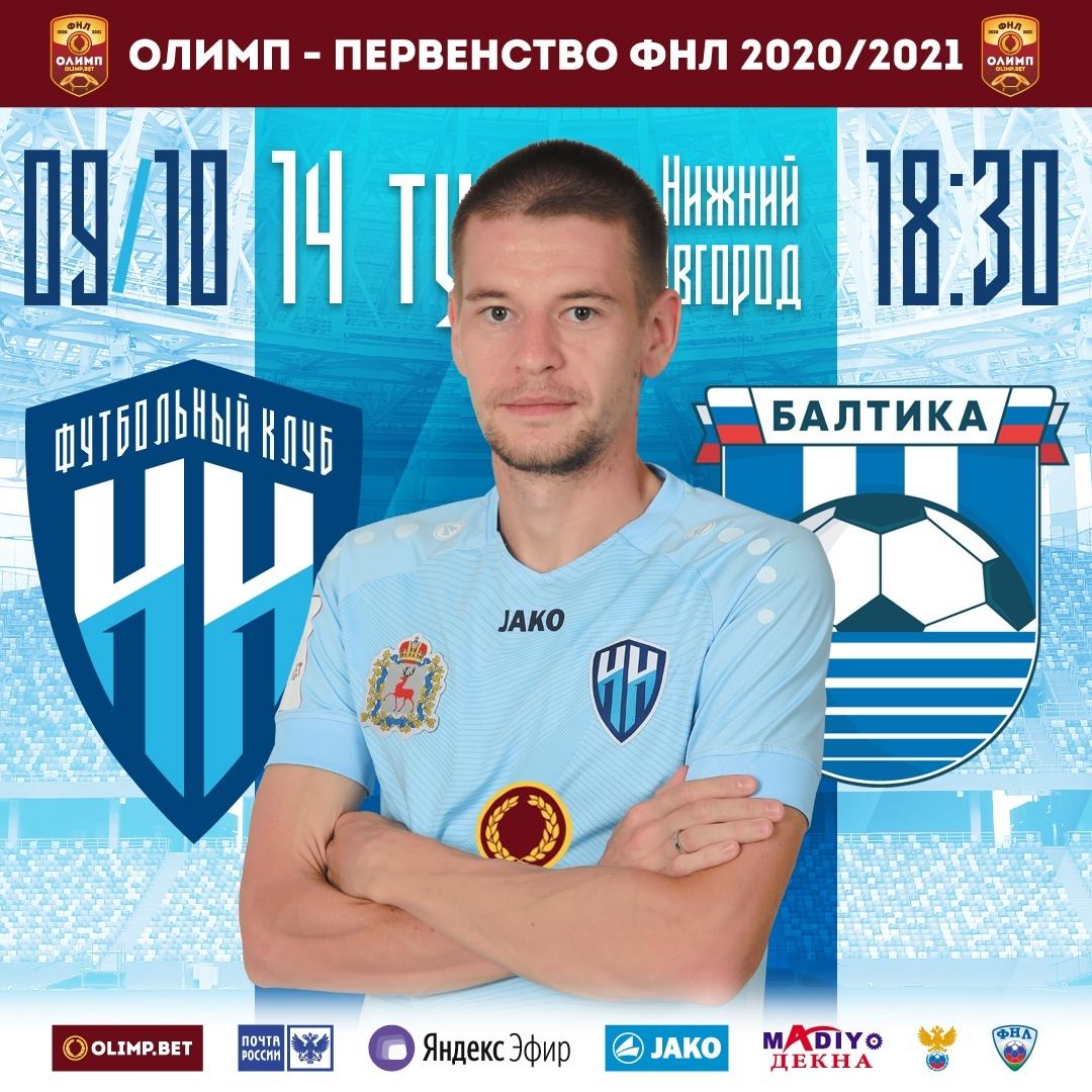 ФК «Нижний Новгород» сыграет сФК «Балтика» надомашней арене