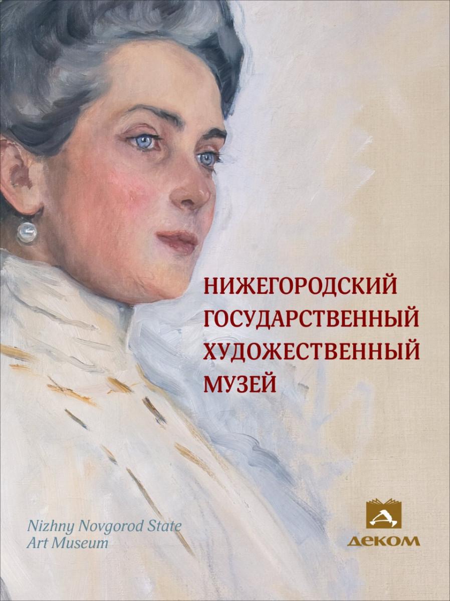 Вышел всвет альбом оНижегородском художественном музее