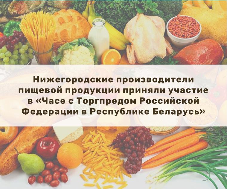 Нижегородские производители пищевой продукции приняли участие в«Часе сторгпредомРФ вреспублике Беларусь»
