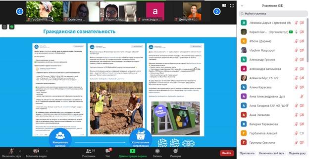 «Волонтеры Победы» вонлайн-формате обсудили проект «Доброрубль»