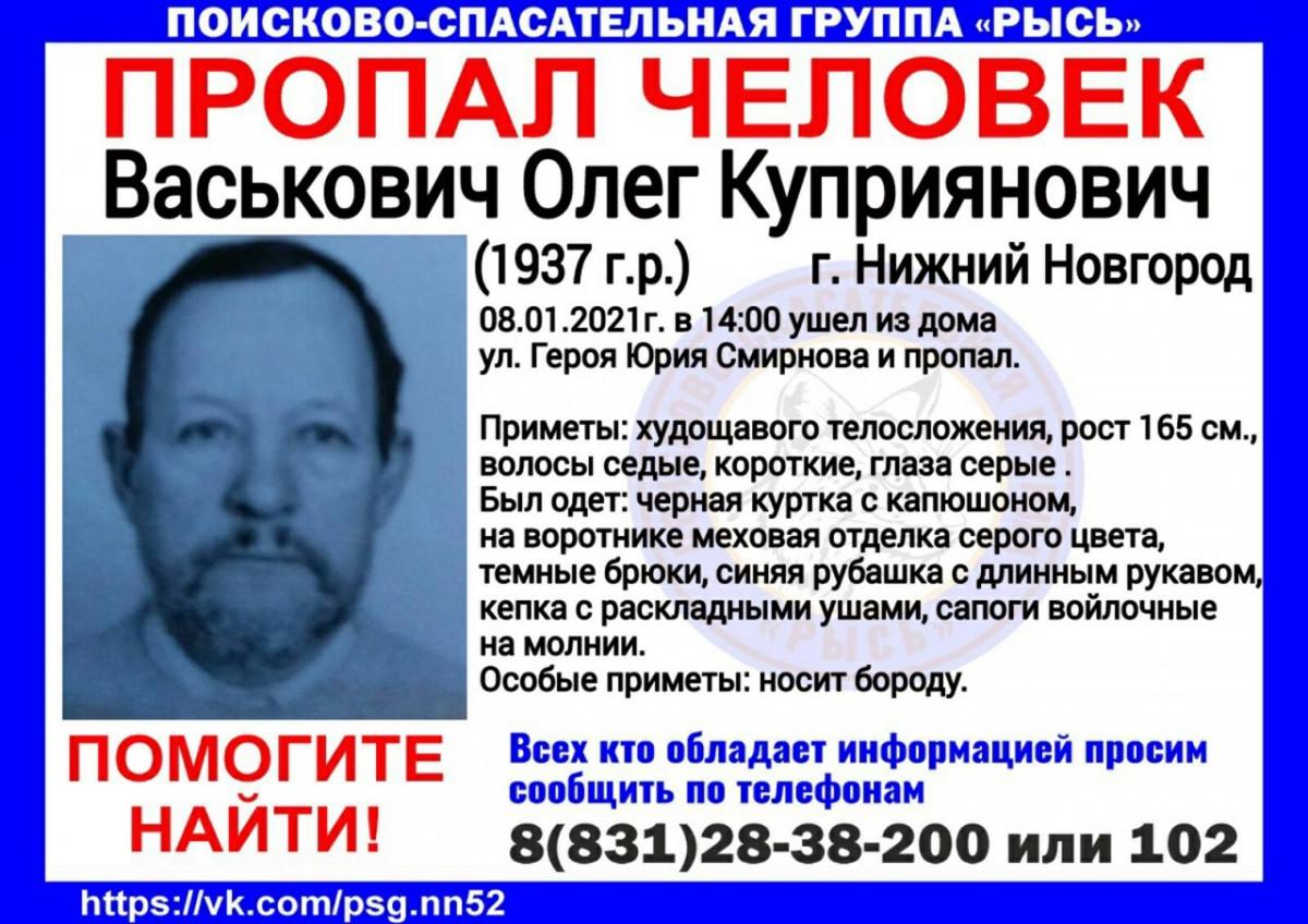 Пенсионер Олег Васькович пропал вНижнем Новгороде после Рождества