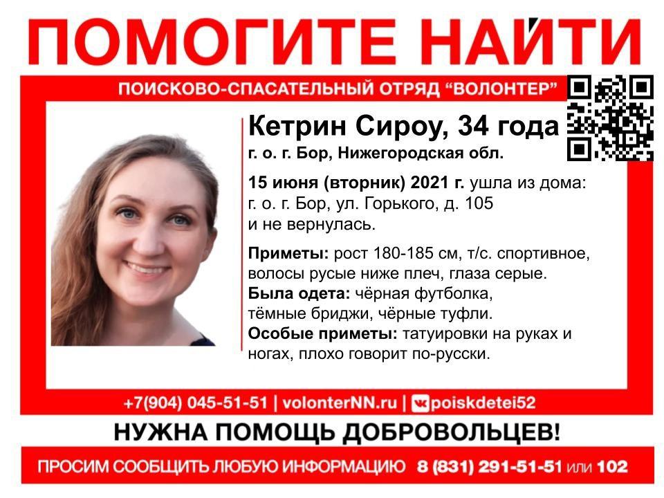 ВНижегородской области пропала гражданка США